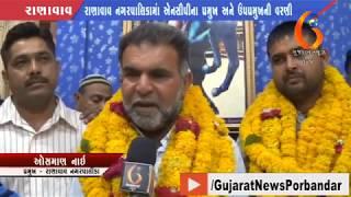 Gujarat News Porbandar 26 02 2018