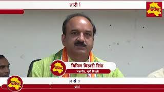 Delhi - अब संपत्ति कर में मिलेगी छूट, Mayor Bipin Bihari Singh का ऐलान