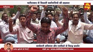 Faridabad - अब नहीं मिलेगी लोगों को बिजली, कर्मचारियों ने शुरु की हड़ताल