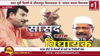 North East Delhi : Public opinion on MP Manoj Tiwari Vs AAP MLA from Seelampur || Elections 2019