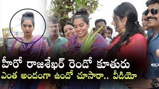 Hero Rajasekhar Younger daughter Sivatmika Video | Shivani Rajasekhar, Jeevitha | Top Telugu TV