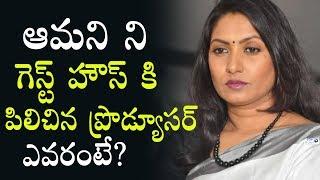 Aamani Reveals Secrets of Tollywood casting couch | Telugu Latest News | Top Telugu TV