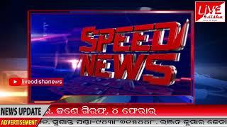 Speed News : 02 July 2018 | SPEED NEWS LIVE ODISHA 1