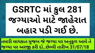 GSRTC Recruitment 2018 - GSRTC Recruitment for 281 Clerk, Traffic Controller, Junior Assistant