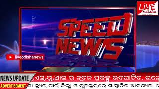 Speed News : 03 July 2018 | SPEED NEWS LIVE ODISHA