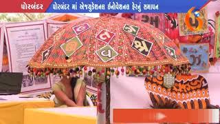 Gujarat News Porbandar 03 03 2018