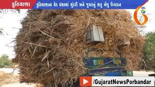 Gujarat News Porbandar 04 03 2018