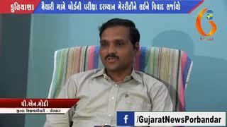 Gujarat News Porbandar 16 03 2018