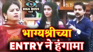 Bhagyashree Limaye FIGHTS After Entering Bigg Boss House | Bigg Boss Marathi