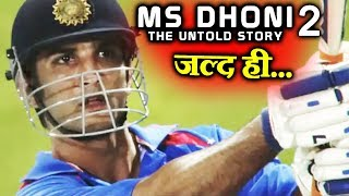 M.S. DHONI 2 Coming Soon | Sushant Singh Rajput | GOOD NEWS For Dhoni Fans