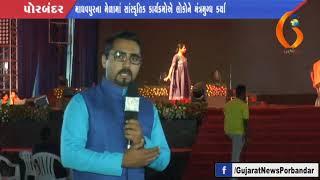 Gujarat News Porbandar 26 03 2018