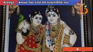 Madhavpur No Mandvo,Yadav Kul Ni Jan Story 1 (Madhavpur Melo 2018)