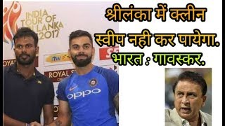 India Won't Clean Sweep In Odi Series Predicts Gavaskar.