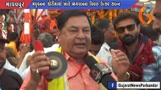 Madhavpur No Mandvo,Yadav Kul Ni Jan Story 4 (Madhavpur Melo 2018)