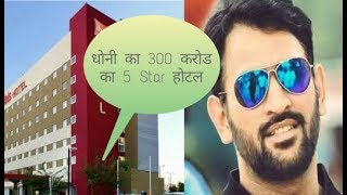 Ms Dhoni To Open A Five Star Hotel. Invest 300 Core.