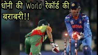 Ind Vs SL 2nd Odi :- Dhoni Equals world Record.