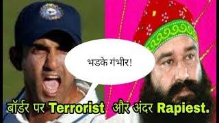 Gautam Gambhir Slams Terrorism And Baba Ram Rahim.