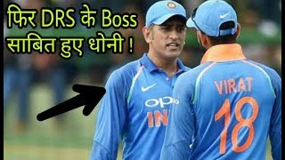 Ind Vs Sl 3 rd Odi: Ms Dhoni Again Proved His Mastry In DRS.