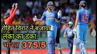 Ind Vs Sl 4th Odi: Sri Lanka Needs 376 Runs.  India 375/5