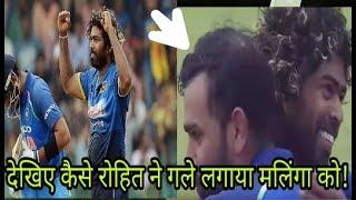 Ind Vs Sl 4th Odi:  Rohit Sharma Congratulates Lasith Malinga After Virat Kohli Wicket At Colombo