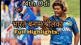 India Vs Sri Lanka 4th Odi Full Highlights.