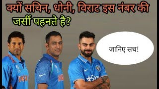 What Is The Reasons Behind The Numbers That Indian Cricketers Pick For Their Jerseys.
