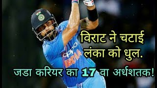 Ind Vs Sl T20 : Virat Kohli Hits The 17th Fifty Of T20 Career In This Match.