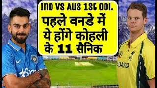 India Vs Aus 1St Odi : Team India Playing XI Against Australia