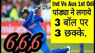 Ind vs Aus 1st ODI: Hardik pandya smashed 3 ball 3 Six To Adam zampa