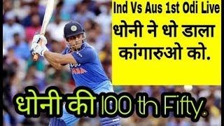 India Vs Australia1st odi : Ms dhoni smashed 100 th Fifty Against Australia first odi