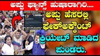 Puneethrajkumar Latest News : ಯಾಕಂದ್ರೆ ಅಪ್ಪು ಹೆಸರಲ್ಲಿ ಫೇಕ್ ಅಕ್ಕೌಂಟ್ ಕ್ರಿಯೇಟ್ ಮಾಡಿದ ಪುಂಡರು