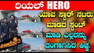 Kiccha Sudeep Kotigobba - 3 real stunt Video in Siberia | Top Kannada TV