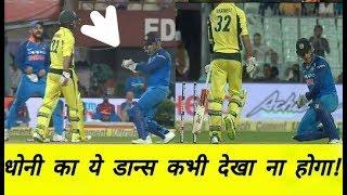 Ms Dhoni Celebrated Glenn Maxwell Stumping In India Vs Australia 2nd Odi At Kolkata