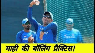 Ind Vs Aus 3rd Odi : Ms Dhoni  Bowling Practice Before 3rd Odi Match Vs Australia