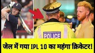 Ben Stokes: Ipl10  के महंगे क्रिकेटर जेल में, 2 वनडे के लिए हुए सस्पैंड