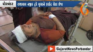 Gujarat News Porbandar 08 04 2018
