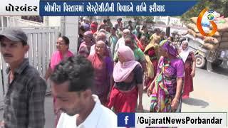 Gujarat News Porbandar 09 04 2018