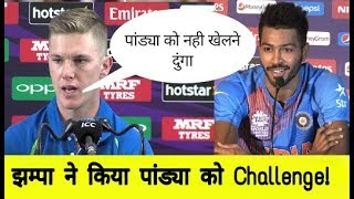 Adam Zampa Challenge To Hardik Pandya In 4 th Odi | India Vs Australia 4 th Odi Bengalaru |