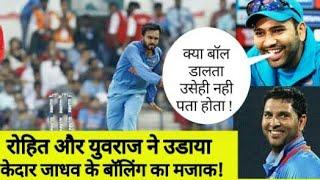 Rohit Sharma And Yuvraj Singh Makes Fun Of  Kedar Jadhav Bowling After India Vs Australia 5th Odi