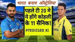 India Vs Australia 1st Twenty Ranchi: Team India For First T20 Vs Australia