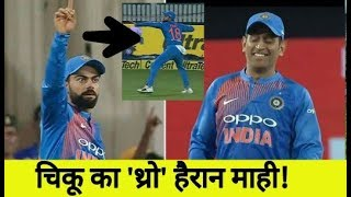 Ind Vs Aus 1st T20: Dhoni Surprised With Virat Throw To Run Out Dan Christian In First T-20 Match