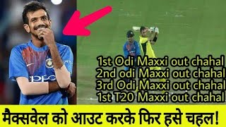 Ind Vs Aus 1St T20 : Yuzvendra Chahal Took Wicket Of Glenn Maxwell Consecutive Fourth Time