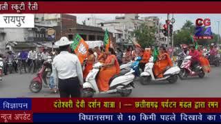 Scooty raily - BJP महिला मोर्चा रायपुर