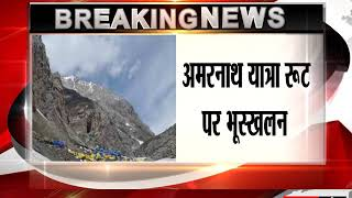 3 Dead After Landslide On Route To Amarnath Shrine In Jammu And Kashmir