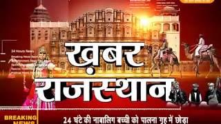 DPK NEWS-खबर राजस्थान     आज की ताज़ा खबरे   3 .07.2018