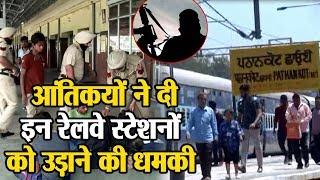 Pathankot समेत 7 Railway स्टेशनों पर आंतकी हमले का खतरा