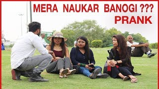 Mera Naukar Banogi ?? - EPIC PRANK | Prank In India 2018 | ANB TEAM