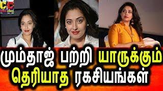 மும்தாஜ் பற்றி யாருக்கும் தெரியாத ரகசியங்கள்|Mumtaz Latest News|bigg Boss Tamil 2 Mumtaz|05/07/2018