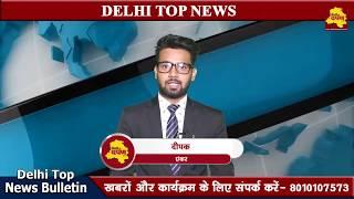 Delhi Top News | Top 5 News | Delhi NCR | Delhi Darpan TV