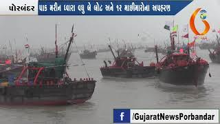Gujarat News Porbandar 14 04 2018